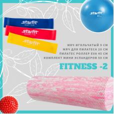 Комплект спортивного оборудования Fitness-2