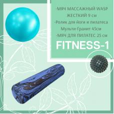 Комплект спортивного оборудования Fitness-1