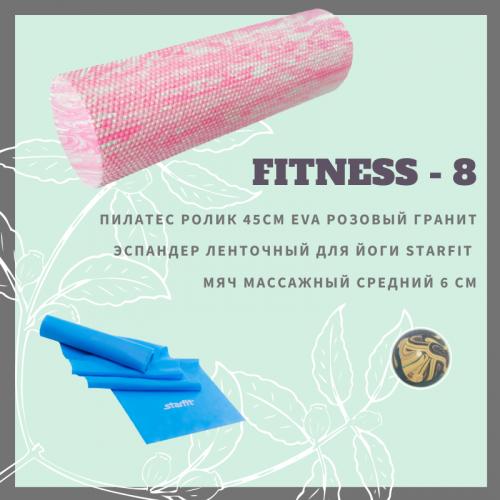 Комплект спортивного оборудования Fitness-8