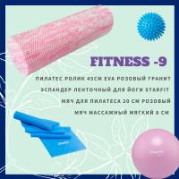 Комплект спортивного оборудования Fitness-9