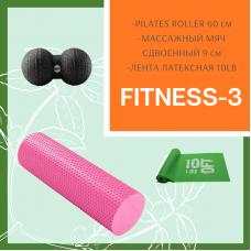 Комплект спортивного оборудования Fitness-3
