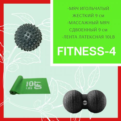 Комплект спортивного оборудования Fitness-4