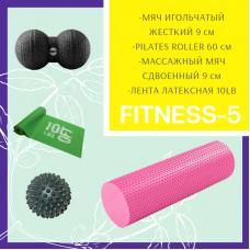 Комплект спортивного оборудования Fitness-5
