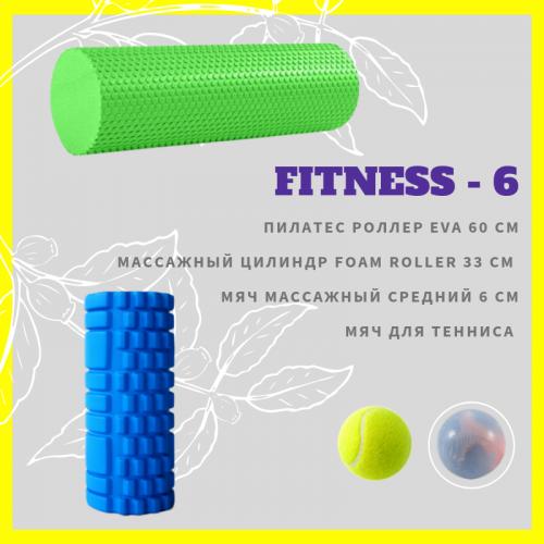 Комплект спортивного оборудования Fitness-6