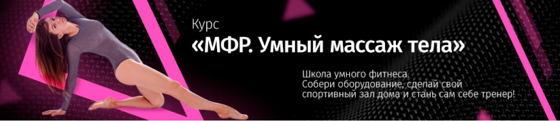 Курс «МФР. Умный массаж тела»