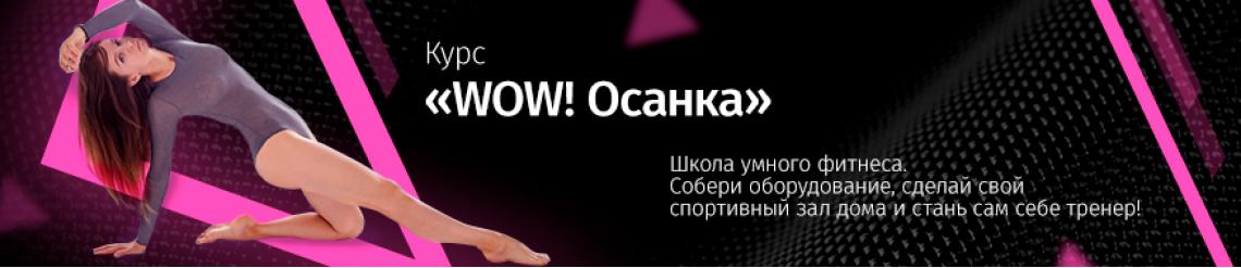 Курс «WOW! Осанка»